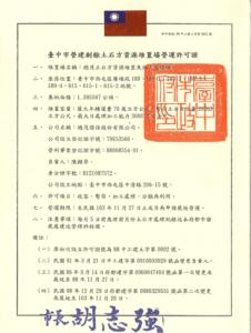 營建剩餘土石方資源堆置場許可證